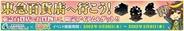 ケイブ、『しろつく』でタイアップ企画「東急百貨店へ行こう!」を実施…渋谷ヒカリエ「ShinQs」も