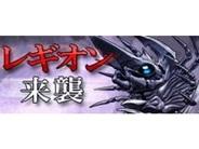 角川コンテンツゲート、GREE『ガメラバトル』で新イベント「レギオン来襲!」を開始