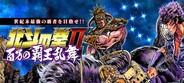 ケイブとグリー、5月1日より「GREE」で『北斗の拳Ⅱ 百万の覇王乱舞』の提供決定!