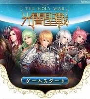Rekoo Japan、スマホ版「GREE」で『光闇聖戦』の提供開始