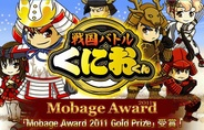 クルーズの「戦国バトル!くにおくん」が「Mobage Award 2011 Gold Prize」を受賞