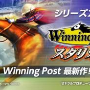 コーエーテクモ、『Winning Post スタリオン』のサービスを2020年10月1日をもって終了