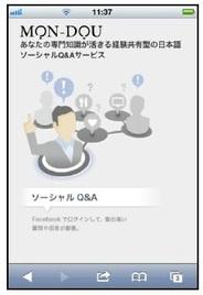 D2C、実名招待制ソーシャルQ&Aコミュニティ「MONモン-DOUドウ」の提供開始