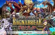 クルーズ、「mixiゲーム」で『神魔×継承!ラグナブレイク』の提供開始