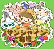 Rekoo Japan、「mixiゲーム」で『もっとサンシャイン牧場』の提供開始