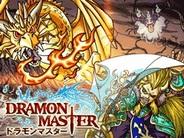 【mixiゲームランキング】グレンジの「ドラモンマスター」が首位…mixiアワード総合大賞