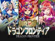 ユビキタスエンターテインメント、Mobage『神魔覚醒!ドラゴンフロンティア』の提供開始