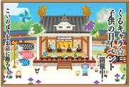 ナウプロダクション、『ハローキティくるキャラ雑貨店』で「くるキャラ☆子供の日イベント」開催