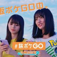 ポケモン、乃木坂46の齋藤飛鳥さん、遠藤さくらさんが『ポケモンGO』を楽しんでいる様子を描いたスペシャルWEB映像を公開!