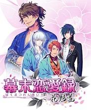 アマツ、iPhone向け恋愛ソーシャルゲーム『幕末恋愛録~花魁道~』の提供開始