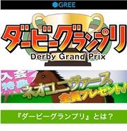 デジマース、スマホ版「GREE」で競馬ソーシャルゲーム『ダービーグランプリ』の提供を開始