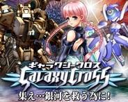 ダットジャパン、「Mobage」で『ギャラクシークロス』の提供開始