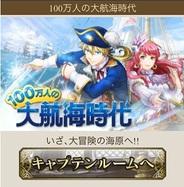 コーエーテクモゲームス、iOS版「Mobage」で『100万人の大航海時代』の提供開始