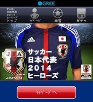 アクロディア、GREE『サッカー日本代表2014ヒーローズ』のスマートフォン対応開始