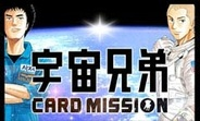 サムザップ、FP版「GREE」で『宇宙兄弟-カードミッション-』の提供開始