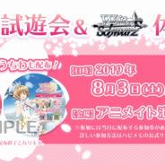 ブシロード、『カードキャプターさくら ハピネスメモリーズ』の試遊会をアニメイト池袋本店で開催!