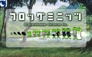 グラスホッパー・ユニバース、Mobage『フロッグミニッツ』でイベント「ウォンテッド!! ターゲットガエルを捕まえろ!」を開催