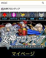 ウィルアークのmixiゲーム版『女神フロンティア』がiPhone対応を開始
