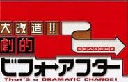 【#GREE】朝日放送とスマイキー、『大改造!!劇的ビフォーアフター』の提供開始