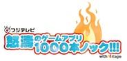 フジテレビとEagleが『怒涛のゲームアプリ1000本ノック!!!』が累計300万ダウンロード突破