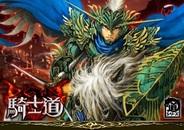 【#GREEランキング】gumi「騎士道」が4位に浮上…アソビズム「ドラゴンリーグ」もトップ10復帰
