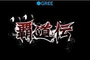 QUQU、スマホ版「GREE」で不良RPG『覇道伝』の配信開始