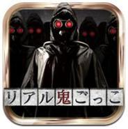 【AppStoreランキング】ゲームトップ無料(5月13日版)…Eagle「リアル鬼ごっこ」が2位