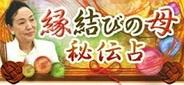 メディア工房、スマホ版「au ポータル」に月額課金サービス『縁結びの母◆秘伝占』を提供