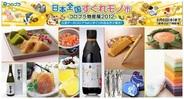 コロプラ、東急百貨店吉祥寺店で「日本全国すぐれモノ市 -コロプラ物産展2012-」を開催