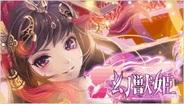 gumi、新作ソーシャルゲーム『幻獣姫』の事前登録の受付開始
