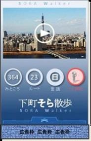 ビーマップとうぶすな、まち歩き観光アプリ「下町そら散歩」の提供決定…古今地図の比較やルート表示など機能満載
