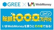 ウェブマネー、「GREE×ウェブマネーキャンペーン」を開始…セブンイレブンでWebMoneyを買うと1000万円分のコインが当たる
