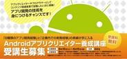 デジタルハリウッドと九州インターメディア研究所、Androidアプリクリエイター養成講座を開講