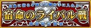 ポリゴンマジック、『ダービー×ダービー』で期間限定イベント「宿命のライバル戦」を開催