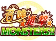 ディンゴ、Mobage『召喚×進撃×モンスターズ!!』で新キャンペーンとアップデートを実施
