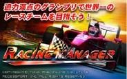 ACCESSPORT、「aima」で本格的レーシングゲーム「Racing Manager」の配信開始