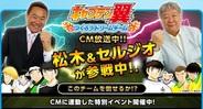 KLab、 『キャプテン翼~つくろうドリームチーム~』のTVCM開始!…松木安太郎さんとセルジオ越後さんが出演