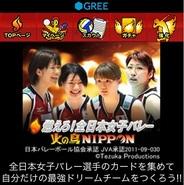 葵プロモーション、SP版「GREE」で『燃えろ!全日本女子バレー』の提供開始