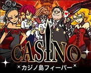 インテリジェンステクノロジー、カジノ題材のカードゲーム『カジノ島フィーバー』をGREEで配信開始