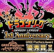 【GREEランキング】アソビズム「ドラゴンリーグ」がトップ10入り