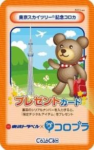 コロプラと東武トラベル、「東京スカイツリー開業記念コロカ」の提供開始