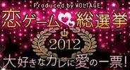 ボルテージのソーシャルアプリ版「恋ゲーム総選挙」投票数が1800万票を突破!…ここまでの順位も発表