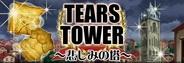 DeNAが『怪盗ロワイヤル』で新イベント「TEARS TOWER」と「No.1王座決定戦」を開催