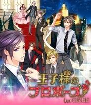【FP版GREEランキング】ボルテージ「王子様のプロポーズ」が3位に上昇…Synphonie「ガルショ☆」も1ランクアップ