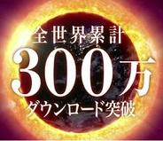 セガのオンラインRPG『Kingdom Conquest』が300万ダウンロード突破