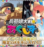 葵プロモーション、スマホ版「GREE」で『兵器娘大戦☆あくしず』の提供開始