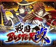 【mixiゲームランキング】KLabの「戦国バスター改」が首位獲得!