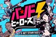 キューエンタテインメント、Mobage『バンドヒーローズ!』で新楽曲とライブ会場を追加