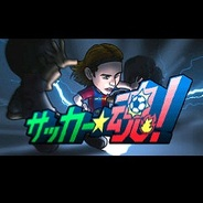 Sol Entertainment、Android版「mixiゲーム」で『サッカー★魂!by GMO』の配信開始