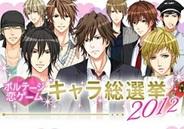 ボルテージ、6月1日より公式サイト版「恋ゲーム」総選挙を実施